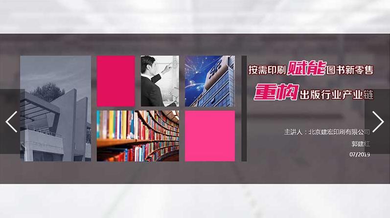 按需乐动投注平台赋能图书新零售 重构出版行业产业链